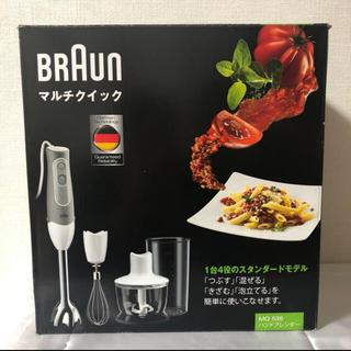 ブラウン(BRAUN)の【新品未使用】ブラウンマルチクイックMQ535(調理機器)