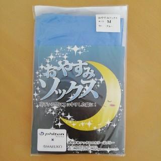MARUKO - 新品:おやすみソックス ❰マルコ❱