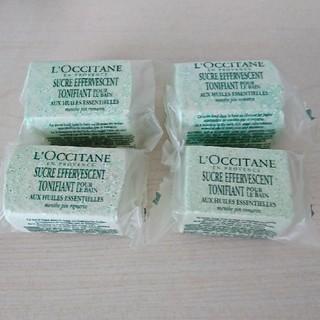 新品!半額 ロクシタン  入浴剤 シュガーキューブ レア!バスソルト 4個セット(入浴剤/バスソルト)
