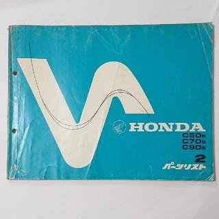 ホンダ - 中古ホンダ バイク 整備書 スーパーカブ50 70 90 パーツリスト 正規2版