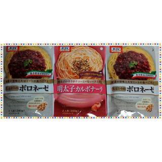 ニッシンセイフン(日清製粉)のA㊴ オーマイ パスタソース2種類 計3袋(レトルト食品)