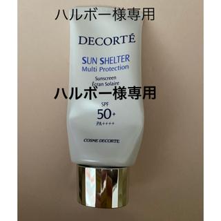 コスメデコルテ(COSME DECORTE)のコスメデコルテ 日焼け止め(日焼け止め/サンオイル)
