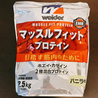 ウイダー(weider)のweiider ウイダー マッスルフィットプロテイン バニラ味 2.5kg (プロテイン)