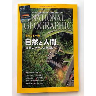 ナショナルジオグラフィック 2016年5月号(専門誌)