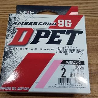 オチソ様用チェルム アンバーコード D-PET 失透ピンク 200m(0.4号)(釣り糸/ライン)