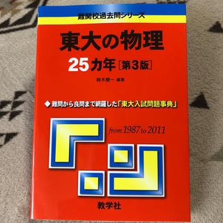 キョウガクシャ(教学社)の東大の物理25カ年 第3版(語学/参考書)