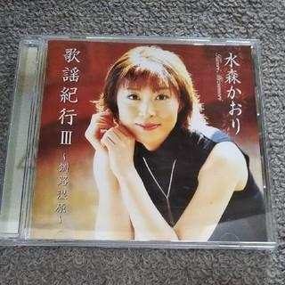 水森かおりCD(演歌)