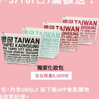 ユニクロ(UNIQLO)の台湾 UNIQLO 限定ポーチ 2020最新(ポーチ)