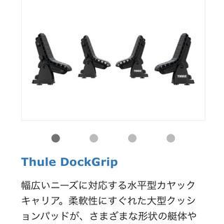 スーリー(THULE)のTHULE カヤック・サーフボードキャリア 1セット4本(車外アクセサリ)