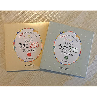 くもんのうた200アルバム①&②(童謡/子どもの歌)