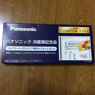 パナソニック(Panasonic)のパナソニック マグネット(冷蔵庫)