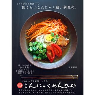 送料込⭐︎コロナ太り解消に!冷やしておいしいぷりもち手作りこんにゃく麺12個(その他)