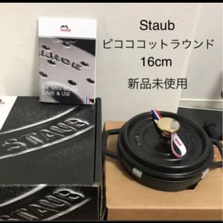 ストウブ(STAUB)の【新品未使用】ストウブ Staub ピコココットラウンド 16cm ホーロー鍋(調理道具/製菓道具)
