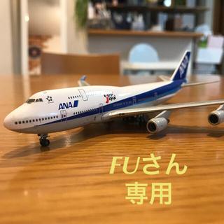 エーエヌエー(ゼンニッポンクウユ)(ANA(全日本空輸))のANA 模型 1:400(模型/プラモデル)