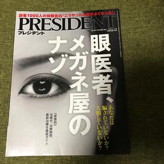 PRESIDENT (プレジデント) 2019年 7/19号(ビジネス/経済/投資)