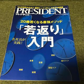 PRESIDENT (プレジデント) 2019年 8/2号(ビジネス/経済/投資)