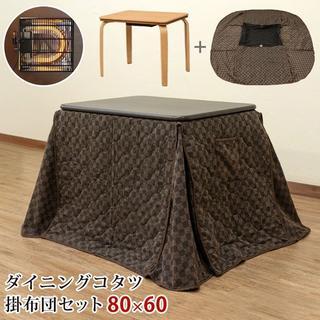 ダイニングコタツ 掛け布団セット 80×60(こたつ)