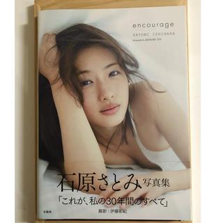 encourage 石原さとみ写真集(アート/エンタメ)