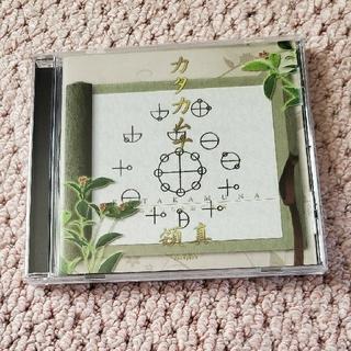 カタカムナ CD(ヒーリング/ニューエイジ)