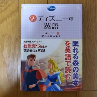 ディズニー(Disney)のディズニ-の英語コレクション 4(語学/参考書)