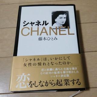 シャネル(CHANEL)の藤本ひとみ著 シャネル(文学/小説)
