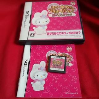 ニンテンドーDS(ニンテンドーDS)のDS ハローキティのご当地コレクション 恋のどきどきトラベル(携帯用ゲームソフト)