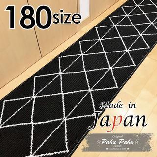 45x180*新品日本製*クロスライン*ブラック(キッチンマット)