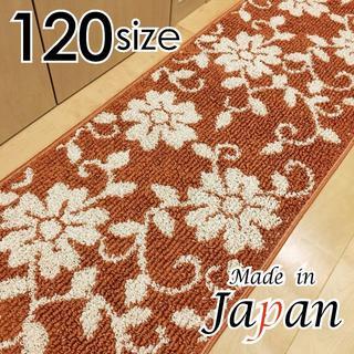 45x120*新品日本製*フローラル*花柄*ダークオレンジ(キッチンマット)