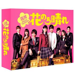 ジャニーズ(Johnny's)の 花のち晴れ~花男Next Season~ DVD-BOX(TVドラマ)