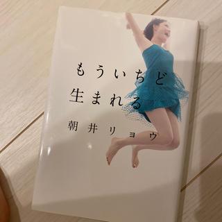 もう一度生まれ変わる(文学/小説)