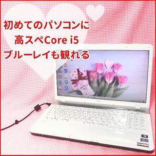 エヌイーシー(NEC)の初めてのパソコンに☆Core i5☆ブルーレイ☆可愛い☆NEC☆テンキー(ノートPC)