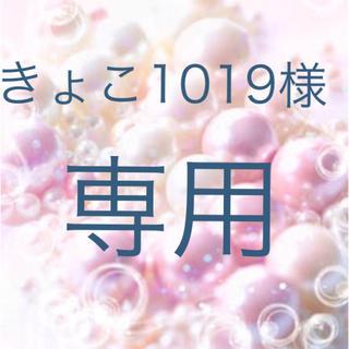 マーズ(MA*RS)のきょこ1019様 専用 MARS(セット/コーデ)