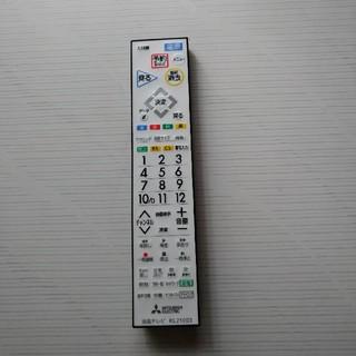 ミツビシ(三菱)の三菱 液晶テレビリモコン(その他)
