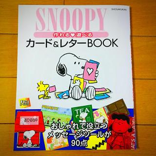 スヌーピー(SNOOPY)のSnoopy作れる・遊べるカ-ド&レタ-book(その他)