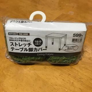 ニトリ(ニトリ)のテーブル脚カバー(その他)