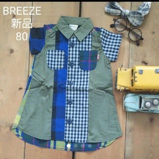 BREEZE - 新品 80センチ BREEZE シャツ ワンピース  半袖 チェック ワンピ