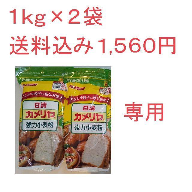 日清製粉(ニッシンセイフン)の※専用※ 日清 カメリヤ 強力小麦粉 強力粉 1kg×2袋 食品/飲料/酒の食品(米/穀物)の商品写真