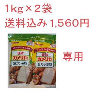 ニッシンセイフン(日清製粉)の※専用※ 日清 カメリヤ 強力小麦粉 強力粉 1kg×2袋(米/穀物)