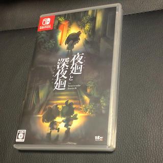 ニンテンドースイッチ(Nintendo Switch)の夜廻と深夜廻 for Nintendo Switch Switch 美品(家庭用ゲームソフト)