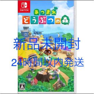 ニンテンドースイッチ(Nintendo Switch)の新品未開封 あつまれどうぶつの森 switch スイッチ ソフト 動物の森(家庭用ゲームソフト)