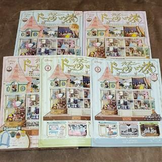 ディズニー(Disney)のディズニードールハウス増刊号(アート/エンタメ/ホビー)
