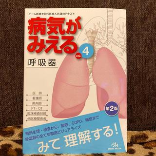 ガッケン(学研)の病気がみえる 4 第2版(健康/医学)