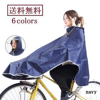 レインコート 自転車 用 ポンチョ リュック 対応 サンバイザー付 ネイビー 紺(レインコート)