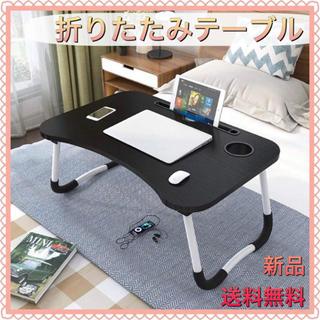 折りたたみテーブル ベッドテーブル ローテーブル (ブラック)(ローテーブル)