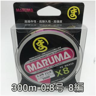 PEライン maruma 300m 0.8号 8編  イザナス使用品 マルチ(釣り糸/ライン)
