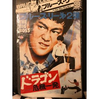 映画チラシ ブルース・リー  ベストセレクション 300円値下げ(洋画)