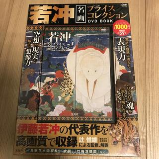 宝島社 - DVD>若冲名画プライスコレクションDVD BOOK