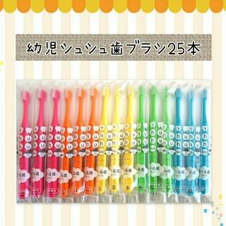 幼児歯シュシュ歯ブラシ25本(歯ブラシ/歯みがき用品)