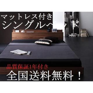 シングルベッド マットレス付 送料無料/即決 保証・棚・コンセント付き 01(シングルベッド)