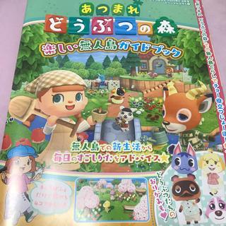 ニンテンドースイッチ(Nintendo Switch)のキャラぱふぇ どうぶつの森 セット(絵本/児童書)